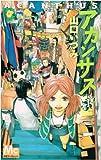 アカンサス 1 (マーガレットコミックス)
