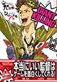 GIANT KILLING /   