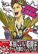 GIANTKILLING ~43巻 (ツジトモ、綱本将也)