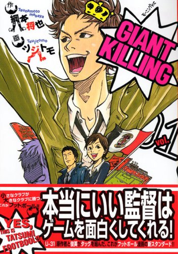 GIANT KILLING 1 (1) (KC) - 