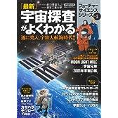 「最新」宇宙探査がよくわかる (PHPムック フューチャーサイエンスシリーズ VOL. 1)