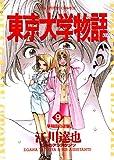 東京大学物語(9) (ビッグコミックス)