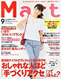 Mart (マート) 2014年 09月号 [雑誌]