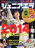 月刊 junior AERA (ジュニアエラ) 2015年 01月号 [雑誌]