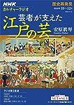 NHKカルチャーラジオ 歴史再発見 芸者が支えた江戸の芸 (NHKシリーズ)