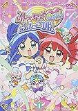 ふしぎ星の☆ふたご姫のアニメ画像