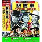 西部劇 パーフェクトコレクション DVD10枚組