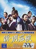新・別巡検 BOX I [DVD]