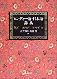 ヒンディー語=日本語辞典