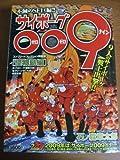 サイボーグ009 怪物島編 (秋田トップコミックスW)