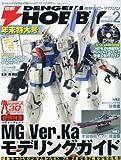電撃 HOBBY MAGAZINE (ホビーマガジン) 2010年 02月号 [雑誌]