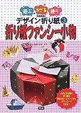 遊ぶ・かざる・使うデザイン折り紙 (3)