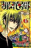 罪花罰 4 (ジャンプコミックス)