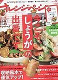オレンジページ 2013年12月2日号
