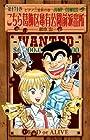 こちら葛飾区亀有公園前派出所 第171巻 2010年09月03日発売