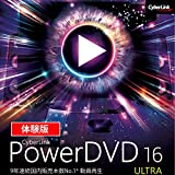 PowerDVD 16 Ultra 無料体験版|ダウンロード版