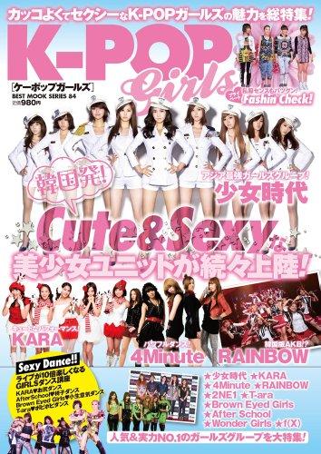 ベストムックシリーズ・84 K-POP Girls