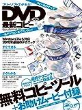 フリーソフトでデキる! DVD&CD最新コピー (100%ムックシリーズ)