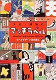 大正・昭和のマッチラベル (Collection)