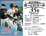 松井秀喜 ホームランカード 35号