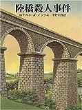陸橋殺人事件 (創元推理文庫 (172‐1))