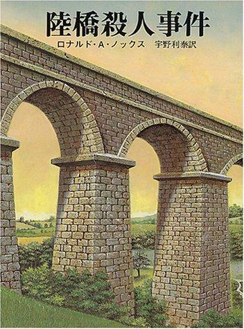 [77]陸橋殺人事件 (創元推理文庫)