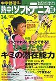 熱中!ソフトテニス部 vol.14—中学部活応援マガジン ひきだせ!潜在能力 (B・B MOOK 864 スポーツシリーズ NO. 734) -
