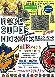 MODE SUPER HEROES 鎧武&ウィザード (学研ムック)