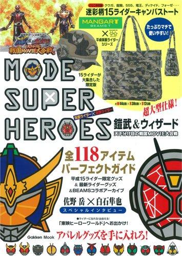 MODE SUPER HEROES 鎧武&ウィザード (Gakken Mook)