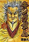 キングダム 21 (ヤングジャンプコミックス)