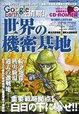 世界の機密基地—Google Earthで偵察! (三才ムック (vol.142))