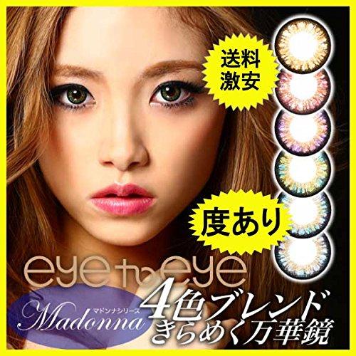 アイトゥーアイ(eye to eye) Madonna(マドンナ) 【BC】8.6 【カラー】イエローブラウン 【PWR】5.00