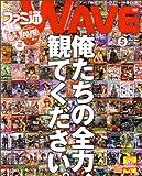 ファミ通WAVE 2011年5月号 [雑誌]