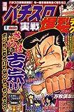 漫画パチスロ実戦爆裂テク 2006年 06月号 [雑誌]