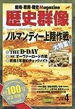 歴史群像 2010年 04月号 [雑誌]