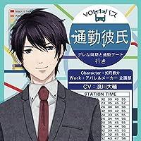 通勤彼氏 Vol.1 ~バス通勤~ 如月恭介(CV:浪川大輔)出演声優情報