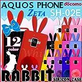 AQUOS PHONE ZETA SH-02Eウサギシリコンケースカバー ラビットしっぽ付 赤ウサギ(レッド) (アクオスフォン ゼータ SH02E ドコモ docomo)