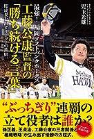 最強! 福岡ソフトバンクホークス 工藤公康監督の「勝ち続ける言葉」
