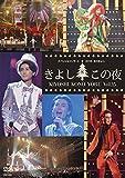 氷川きよしスペシャルコンサート2015 きよしこの夜Vol.15 [DVD]