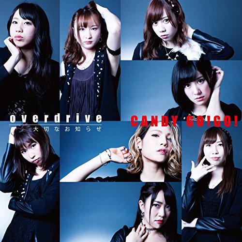 OVERDRIVE/大切なお知らせ(初回限定盤)(DVD付)