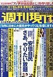 週刊現代 2013年 8/10号 [雑誌]