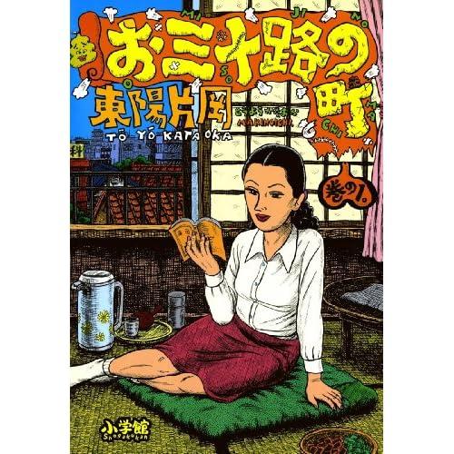 お三十路の町(1) (ビッグコミックス)