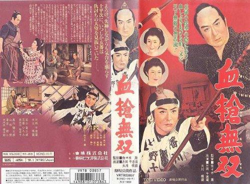 血槍無双 [VHS]