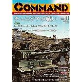 コマンドマガジン Vol.91(ゲーム付)チュニジアの戦い『ブラッディ・カセリーヌ』&『レース・フォー・チュニス』