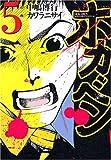 ホカベン (5) (イブニングKC (150))