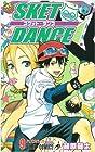 SKET DANCE 第9巻