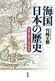 「海国」日本の歴史: 世界の海から見る日本