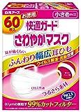 (PM2.5対応)快適ガードさわやかマスク 小さめサイズ 60枚入