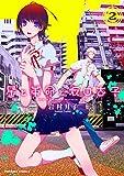星と革命と坂口杏子(2)<星と革命と坂口杏子> (角川コミックス・エース)