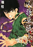人狼草紙 (5) (ウィングス・コミックス・デラックス)